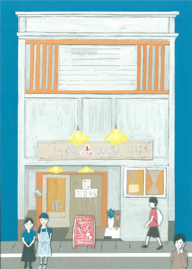 らぁ麺桃の屋
