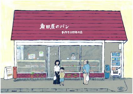 角田屋製パン(小田原)